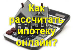 Как рассчитать ипотеку онлайн?
