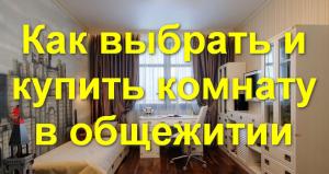 Как выбрать и купить комнату в общежитии