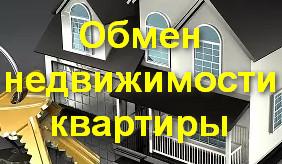 Обмен недвижимости - квартиры