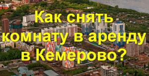 Как снять комнату в аренду в Кемерово?