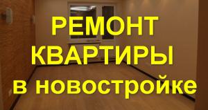 Ремонт квартиры в новостройке – Особенности ремонтных работ
