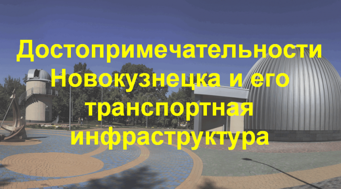 Достопримечательности Новокузнецка и его транспортная инфраструктура