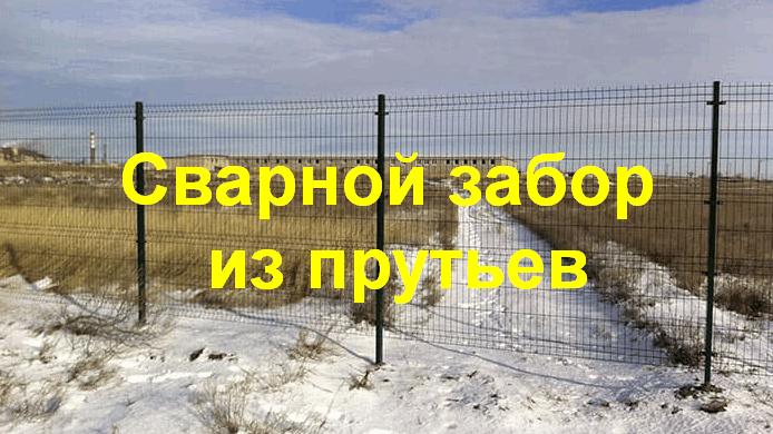 Сварной забор из прутьев