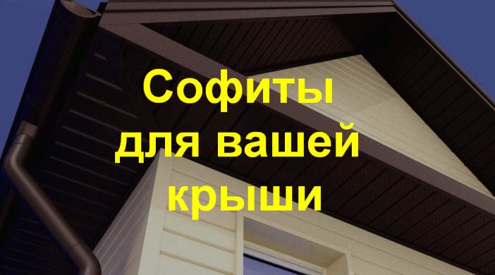 Софиты для вашей крыши