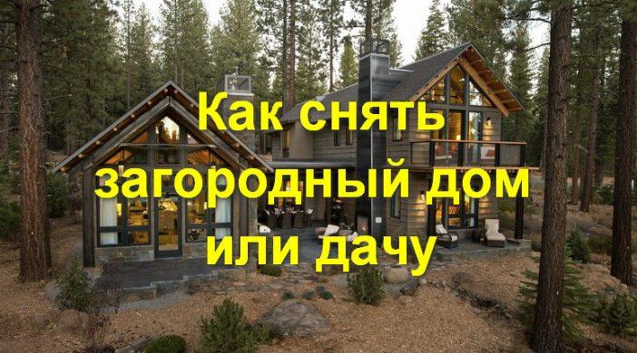 Как снять загородный дом или дачу