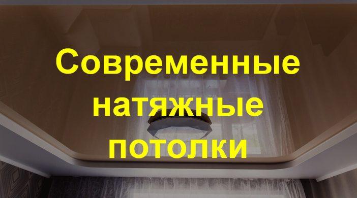 Современные натяжные потолки в Кемерово