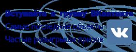 Страница ВКонтакте - n-km.ru и айрин - частые розыгрыши призов