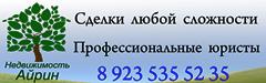 airin42.ru - Юридическое агенство недвижимости Айрин